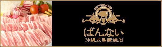 沖縄式島豚焼肉